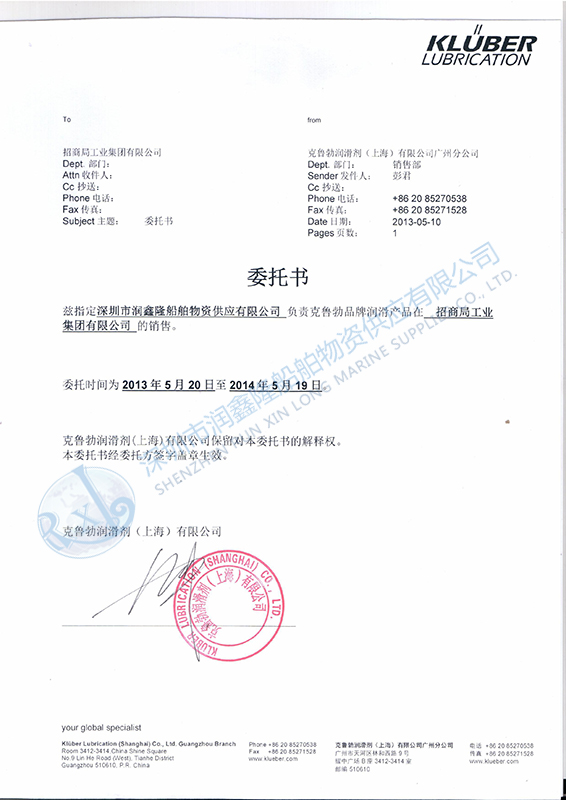 Certificates - SHENZHEN RUNXINLONG MARINE SUPPLIES CO ,LTD